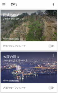 Whats-in-my-Google-trips3