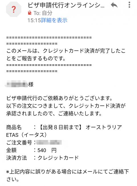etasオーストラリア500円の格安電子ビザ申請後のメール