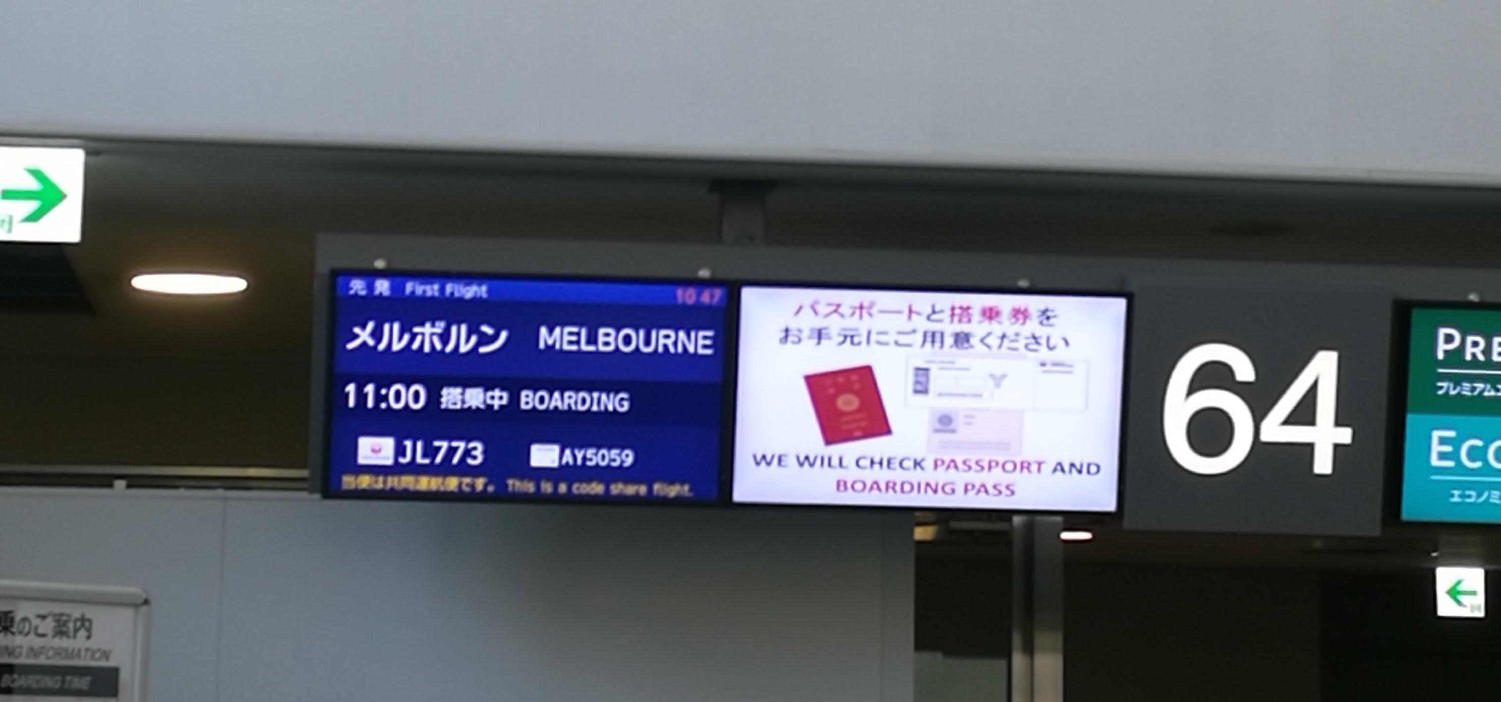 narita-airport