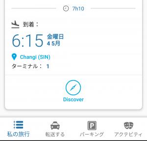trip-app