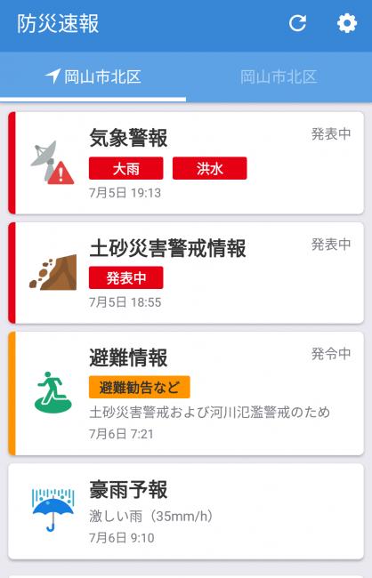 実際の気象情報、土砂災害警戒情報、避難情報などの表示