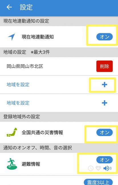 災害アプリの住んでいる地域の設定をする方法