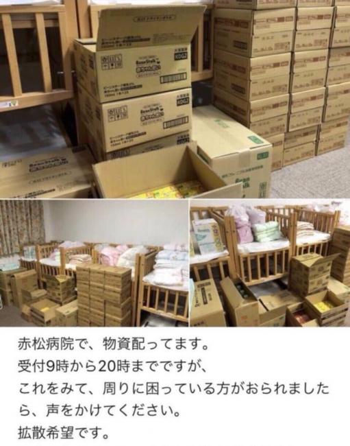 避難当日、病院での赤ちゃん用品の資材配給お知らせ