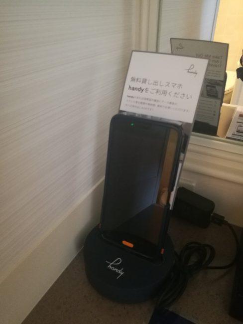 ホテル日航関西空港ビジネスクラスルームの無料貸し出しスマホ