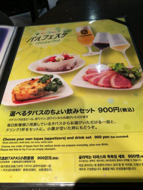 関西空港ワールドワインバーBYピーロートのメニュー