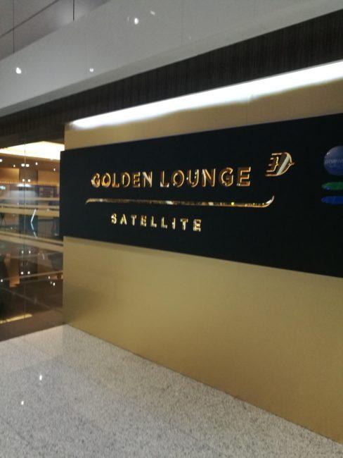 クアラルンプール空港ゴールデンラウンジのサイン