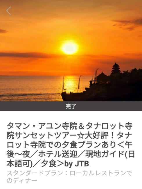 バリ島タマンアユン寺院タナロト寺院サンセットツアーの内容