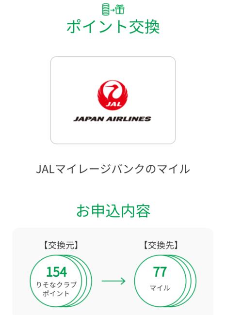 りそな銀行ポイント交換先JALマイルへ交換
