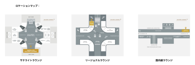 クアラルンプール空港ゴールデンラウンジマップ