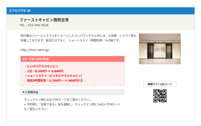 KIX-CARDファーストキャビン関西空港割引
