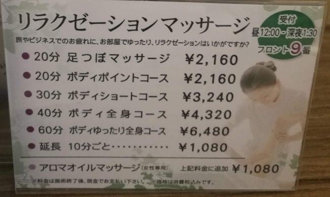 ダイワロイネットホテル札幌すすきのマッサージ