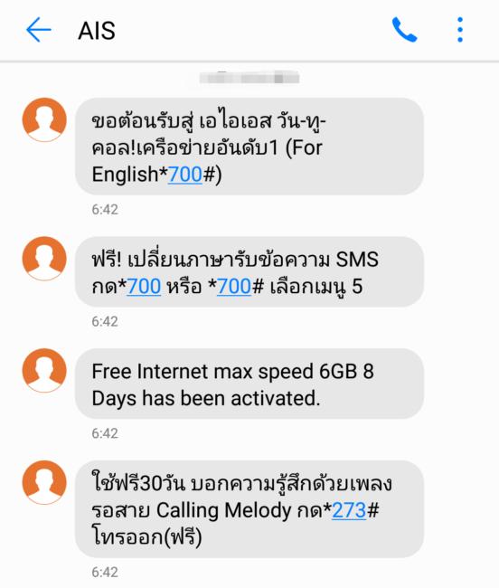 AISタイSIM使用中に届いたメッセージはタイ語