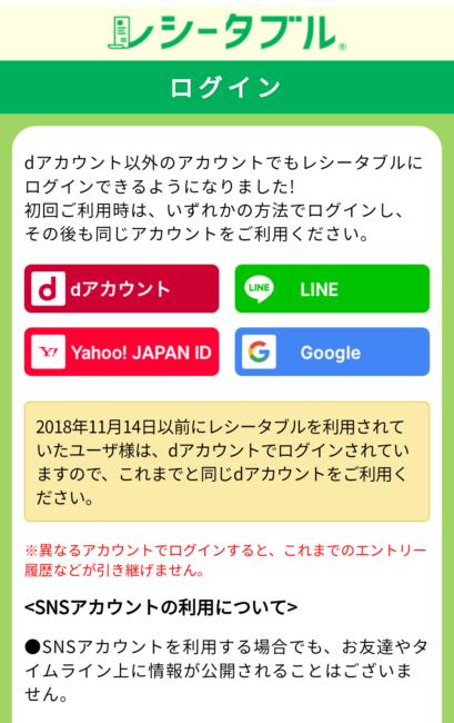 レシータブルSNS連動登録ログイン方法