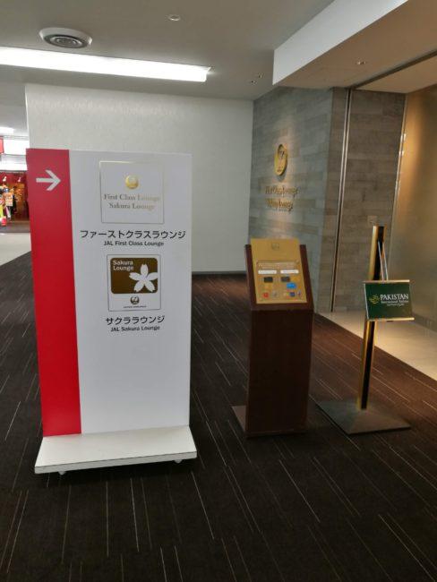 成田空港サクララウンジ入り口