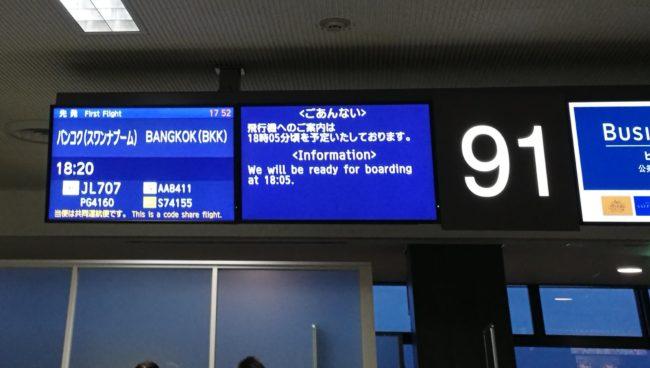 JAL成田空港発バンコク行きJL707