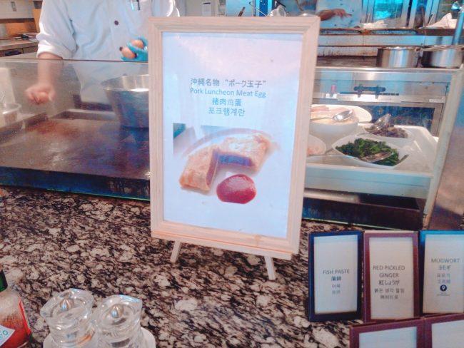 ヒルトン沖縄北谷朝食のぽーたま