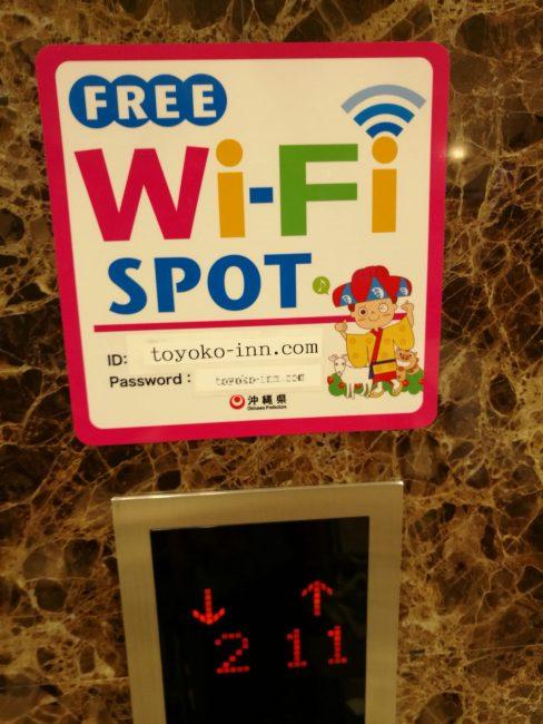東横インおもろまち新都心エレベーター前にWi-Fiのパスワード