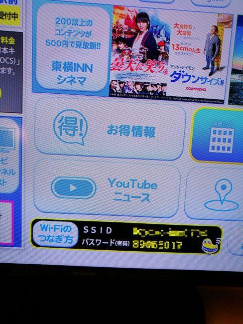 東横インおもろまち新都心テレビ画面にWi-Fiのパスワード