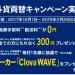 【2018年2月28日まで】両替どうしてますか?LINE外貨が手数料、送料無料と300円ギフト
